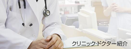 札幌手稲区皮膚科のドクター・クリニック紹介