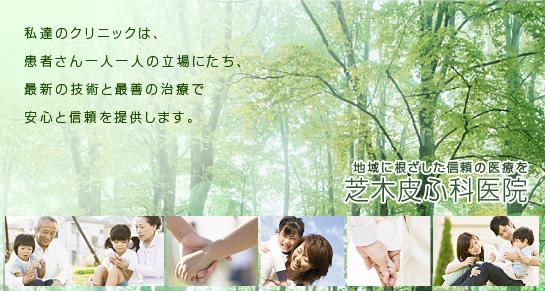 手稲区の皮膚科なら芝木皮膚科医院