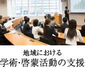 地域における学術・啓蒙活動の支援